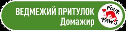 ВЕДМЕЖИЙ ПРИТУЛОК Домажир Logo