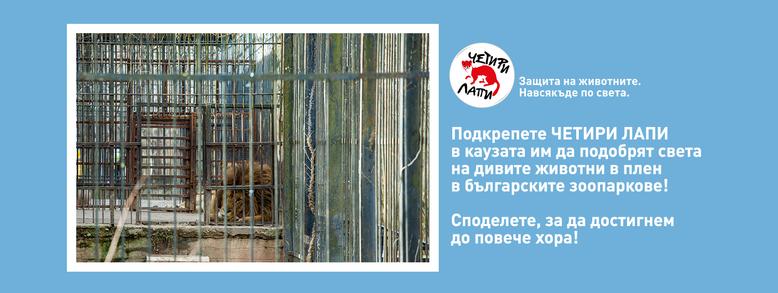 close cruel cages