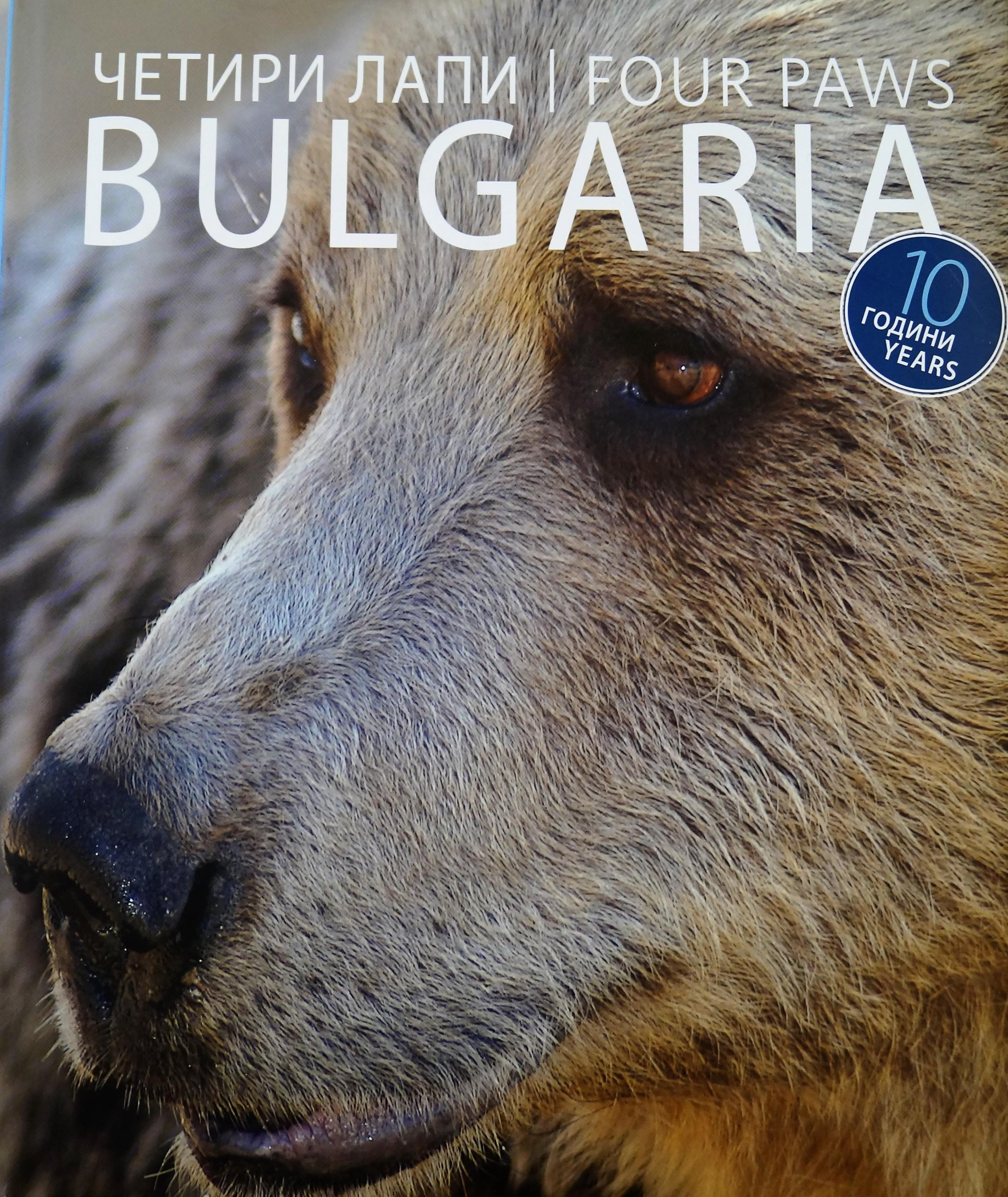 Buch: Bulgaria