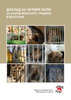 Доклад за зоопарковете в България